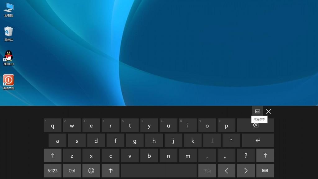 win10屏幕键盘遮挡任务栏解决办法