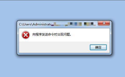 Excel向程序发送命令时出现问题的错误提示如何解决?