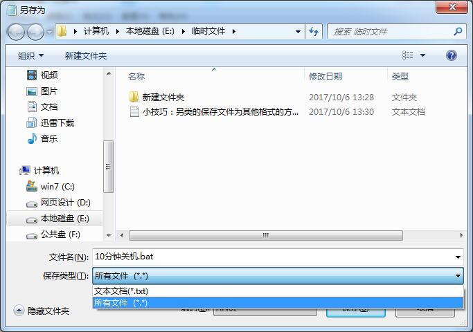 小技巧:另类的保存文件为其他格式的方法