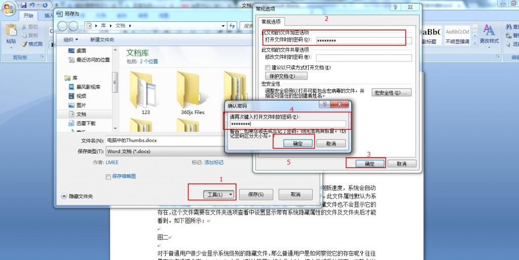 电脑中重要的文档如何保存?有哪些的方法呢?