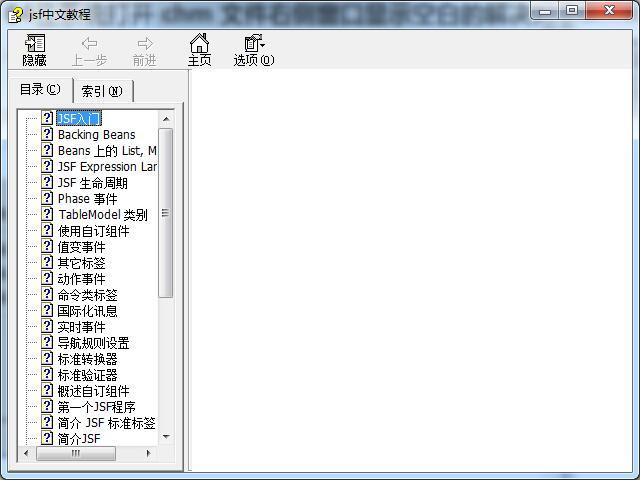 win7系统中chm文件打开内容一片空白如何解决?