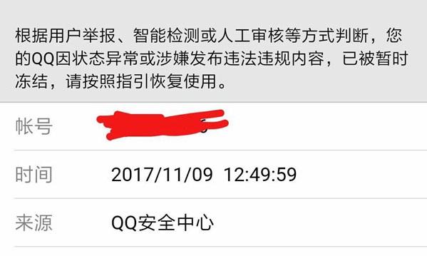这次TX又下狠手了:大量安卓手机QQ修改美化版用户遭到封号