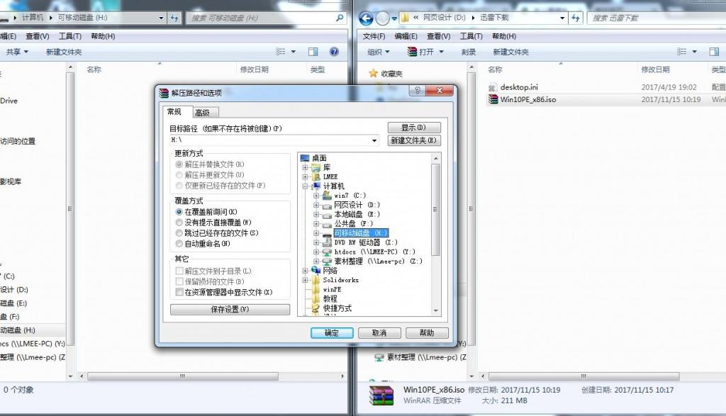 U盘winPE系统