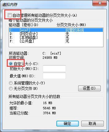 电脑实用技巧-虚拟内存不足 windows系统