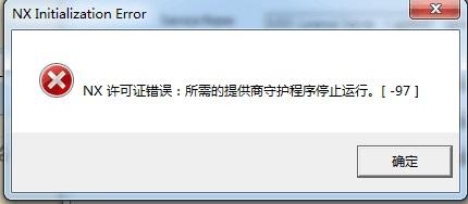 UG8.0 64位激活破解关键文件分享 ugslmd.exe