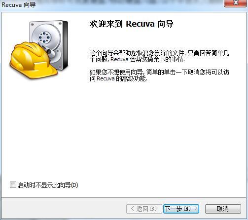 功能强大的数据恢复软件 Recuva 免费绿色无广告免安装版