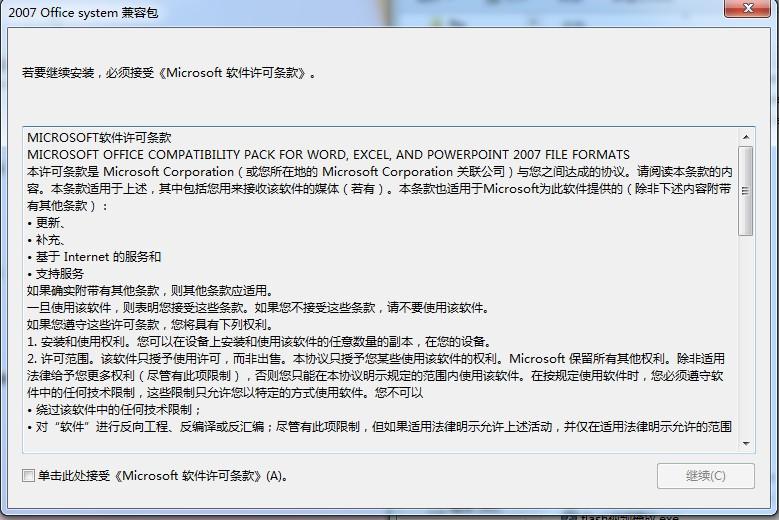 实用软件分享-Office2007兼容包