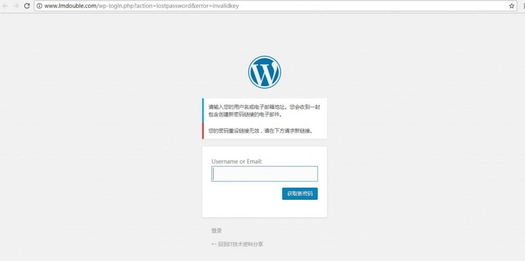 wordpress找回密码重置链接无效