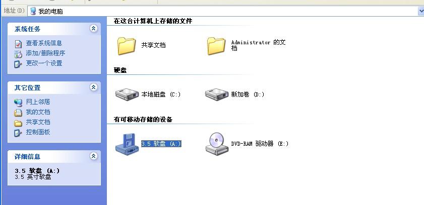 电脑硬盘分区从C盘开始