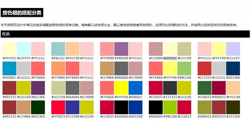 网页设计常用色彩搭配表