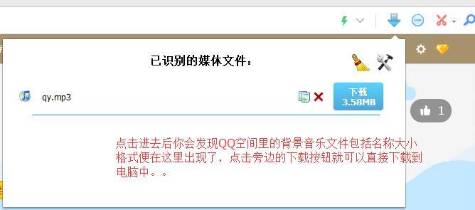 QQ空间新浪微博音乐下载