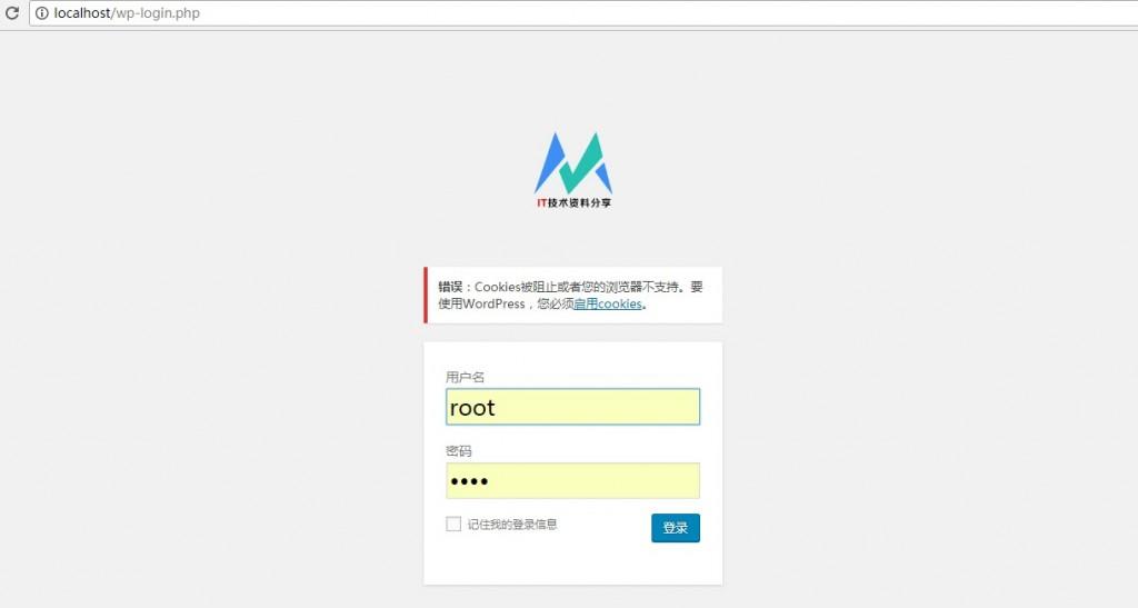 wordpress登录后台时提示cookies被阻止或浏览器不支持的解决方法