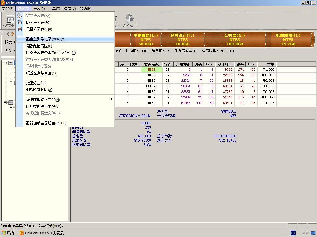 小知识:硬盘MBR分区表和GPT分区表了解
