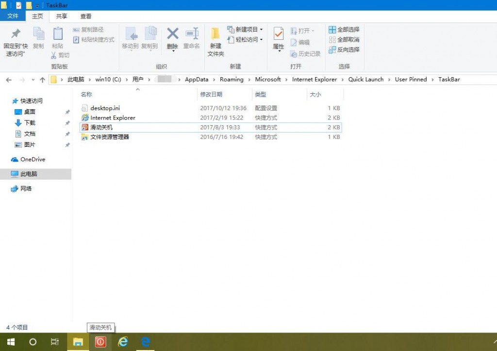 win10系统任务栏图标存放文件夹路径在哪?