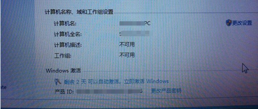 windows双系统激活