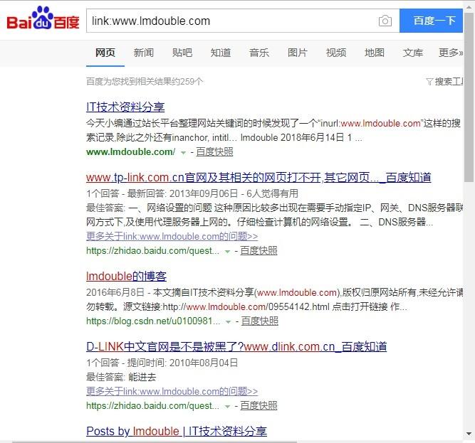 搜索引擎LINK和DOMAIN指令异同点理解