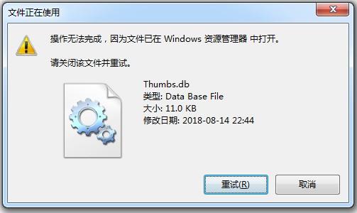 Thumbs.db文件删除不了?映射的网络驱动器可能是导致的原因
