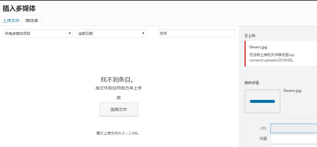 阿里云CentOS中nginx环境下wordpress无法上传文件问题原因及解决办法
