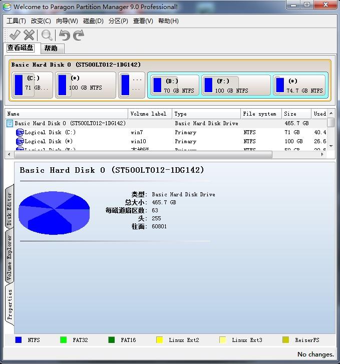 Partition Manager9.0分区工具绿色免安装版
