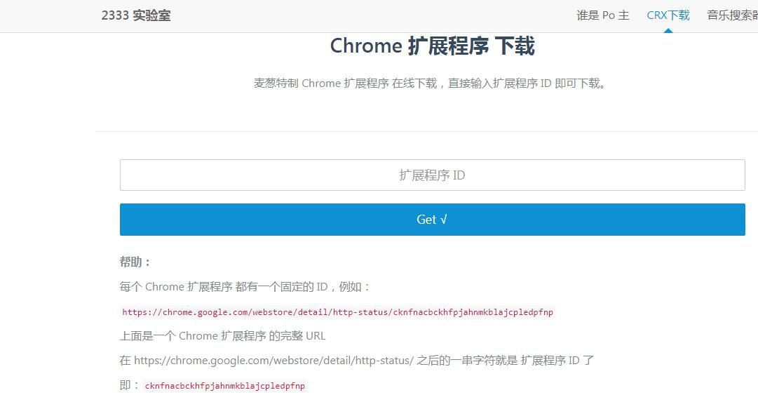 Chrome扩展程序怎么高速下载?(链接已失效)