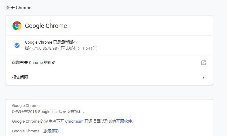 谷歌chrome浏览器flash弹窗