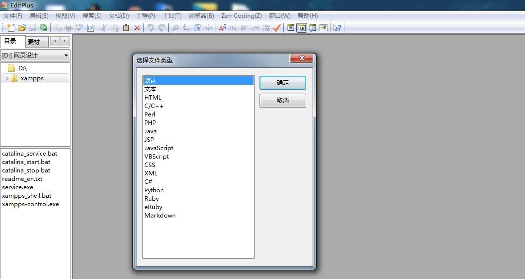 强大的文本编辑器-汉化版EditPlus