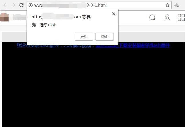 谷歌浏览器flash运行弹窗