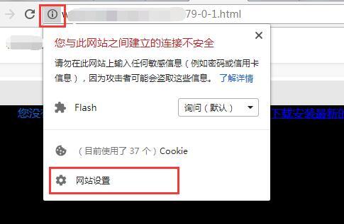 谷歌浏览器flash运行提示