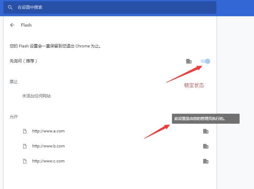 谷歌浏览器flash自动运行