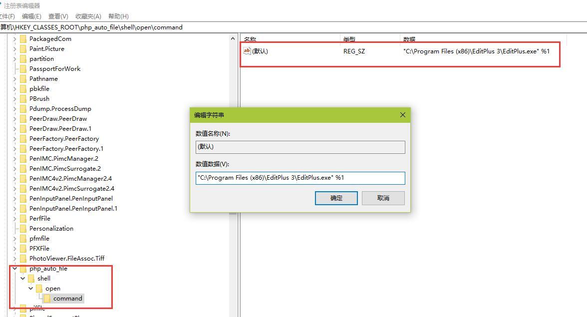 win10系统文件类型打开方式