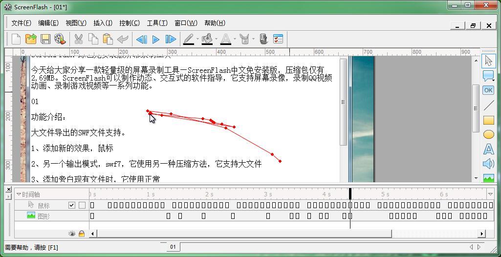 ScreenFlash-绿色免安装版屏幕录制工具