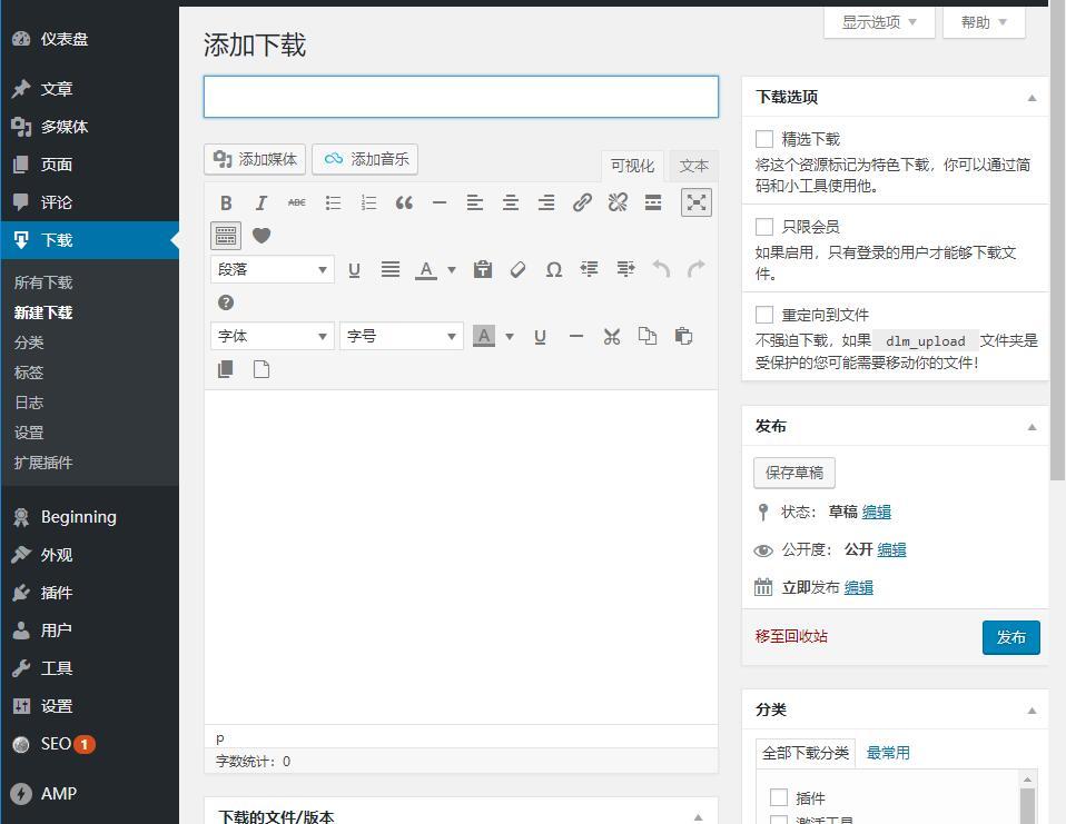 WordPress文件下载插件Download Monitor后台打开加载速度特别慢如何解决?