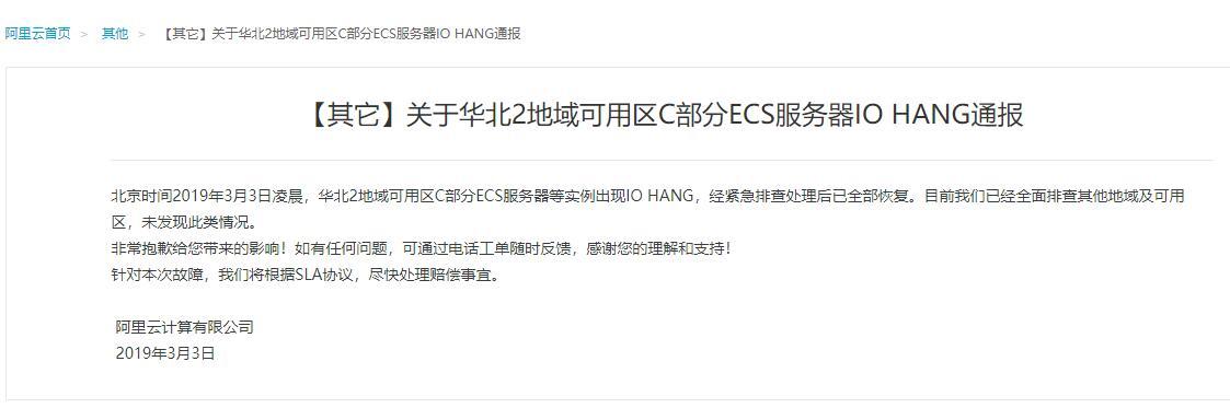 [资讯] 3月3日阿里云凌晨出现大规模宕机 官方回应全部恢复并着手赔偿事宜