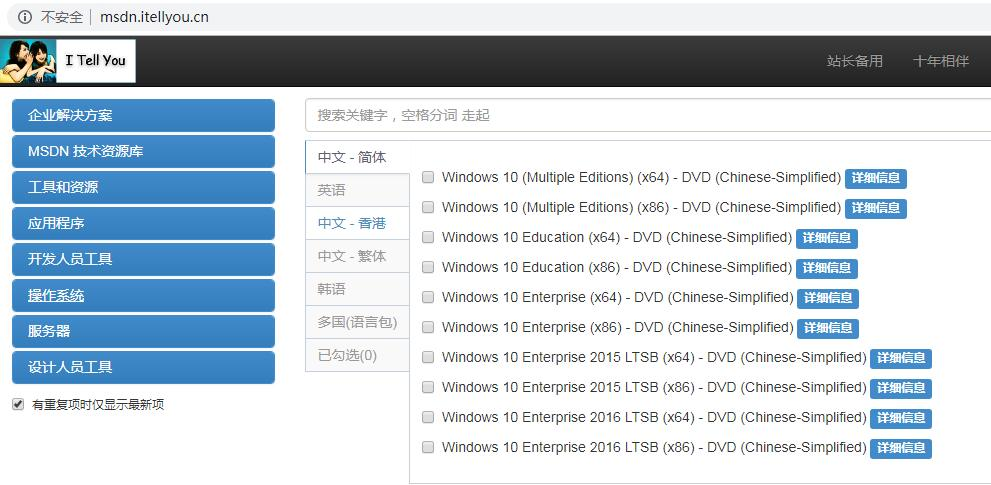 win7下载_win10下载_windows原版镜像下载地址:msdn我告诉你