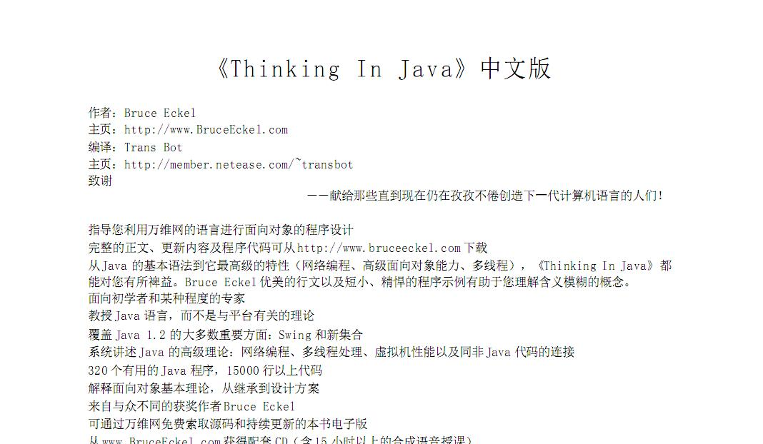 《Thinking In Java》中文版