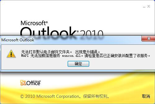 """打开Microsoft Outlook出现""""无法打开默认电子邮件文件夹,出现意外错误""""如何解决?"""