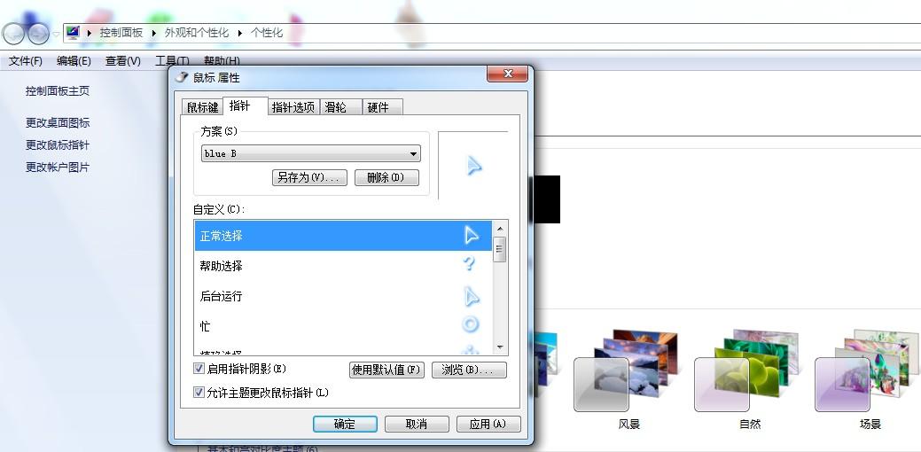 windows系统鼠标美化,彰显自己个性化windows