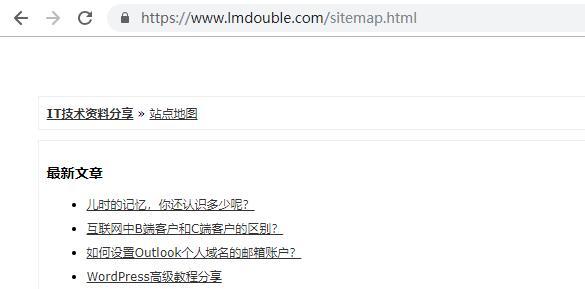 什么是sitemap网站地图?网站中为什么要添加网站地图呢?