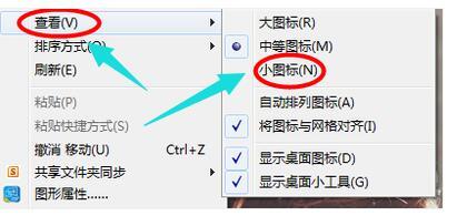 windows系统电脑桌面图标变大了怎么办?