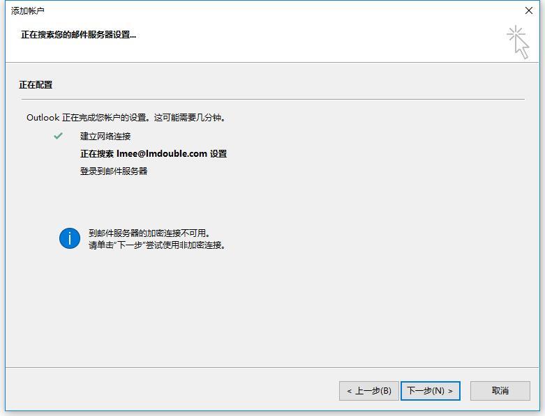 如何设置Outlook个人域名的邮箱账户?