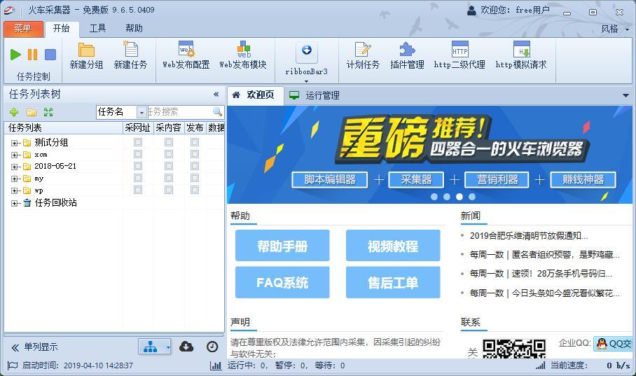 WordPress5.0以上版本可用的火车头采集器web发布模块