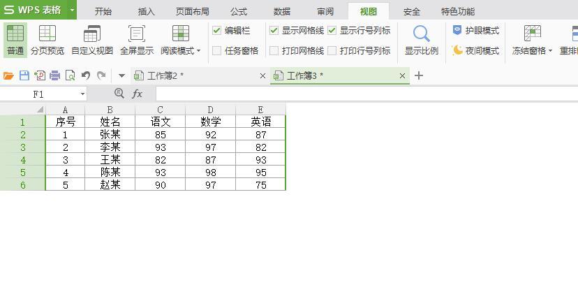 WPS表格如何隐藏没有数据的行号和列标及对应的单元格?