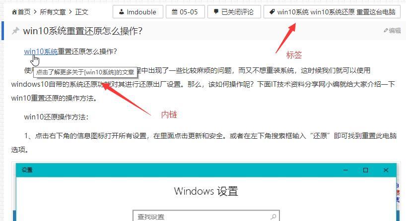 WordPress通过纯代码实现自动为文章添加标签和标签内链接