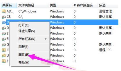 win7如何设置共享文件夹的访问权限?