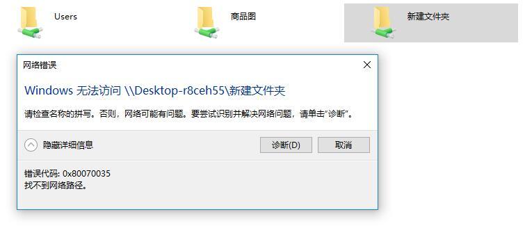win10网络共享文件夹出现错误无法访问如何解决?