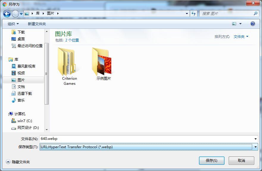 微信公众号文章中图片如何保存为jpg格式?