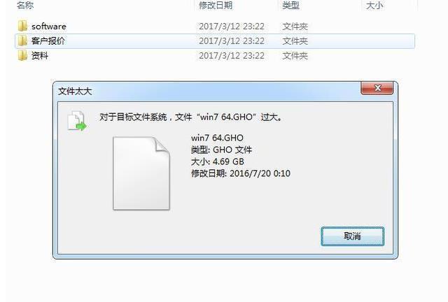 U盘不能复制超过4G的大文件该如何解决?