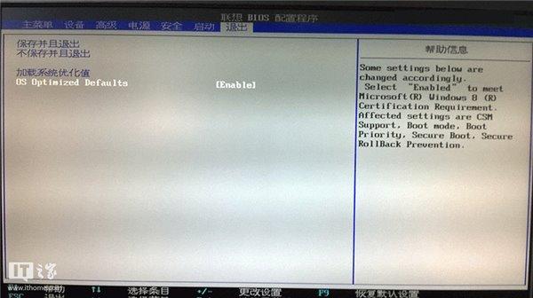 UEFI、BIOS中英文对照