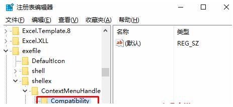 win10系统右键菜单中兼容性疑难解答如何删除?