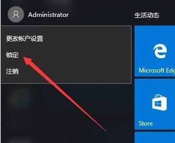 电脑使用技巧分享:Win10系统如何快速锁屏?